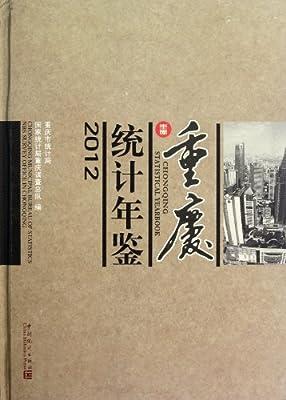 重庆统计年鉴2012.pdf
