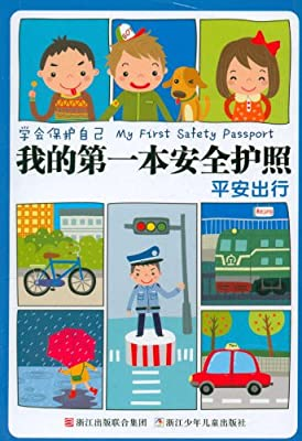 平安出行:我的第一本安全护照.pdf