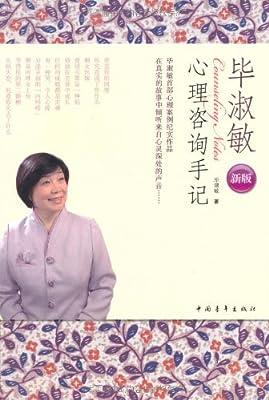 毕淑敏心理咨询手记.pdf