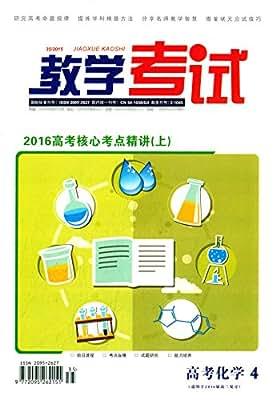 教学考试·高考核心考点精讲:高考化学.pdf
