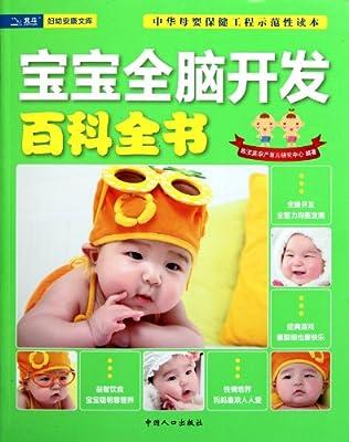 宝宝全脑开发百科全书.pdf