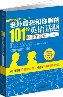老外最想和你聊的101个英语话题:时事生活篇.pdf
