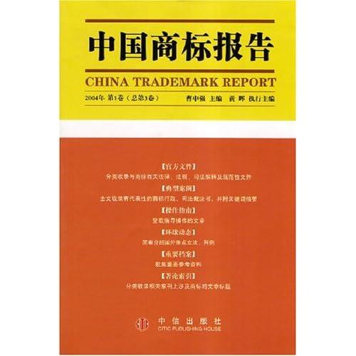 中国商标报告(2004年第1卷总第3卷)