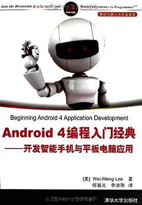 Android 4编程入门经典:开发智能手机与平板电脑应用.pdf