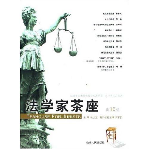 法学家茶座(第10辑)