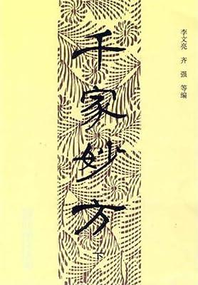 千家妙方.pdf