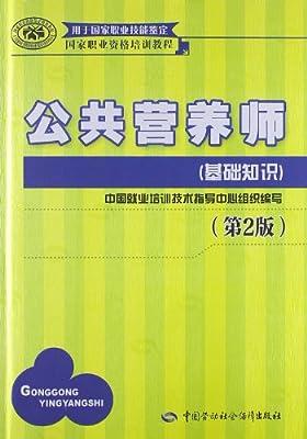 国家职业资格培训教程:公共营养师.pdf