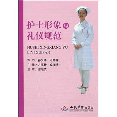 护士形象与礼仪规范-分类浏览 on 分类浏览