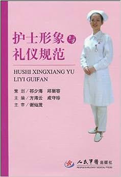 护士形象与礼仪规范 祁少海, 邱 丽容, 谢灿