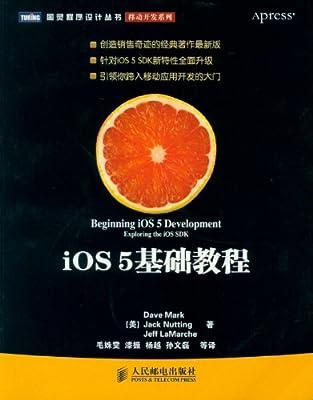 iOS5基础教程.pdf