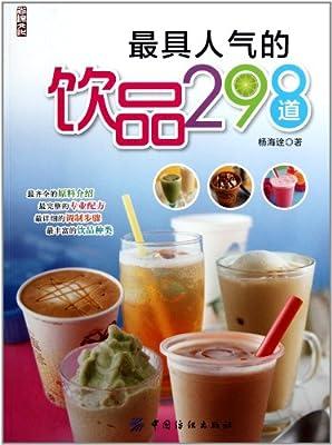 最具人气的饮品298道.pdf