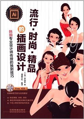 流行·时尚·精品的插画设计.pdf