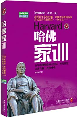 哈佛家训:权威实用版.pdf