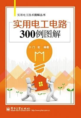 实用电工电路300例图解.pdf