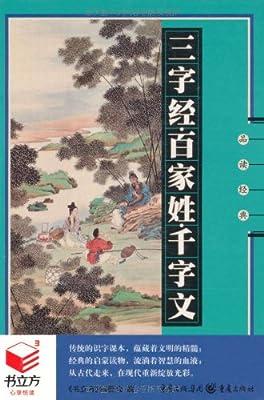 三字经•百家姓•千字文.pdf