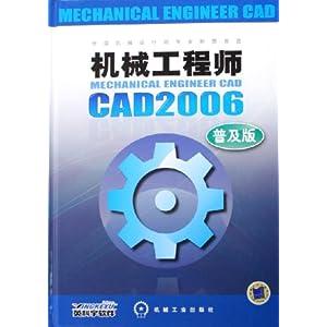 【光盘工程师CAD2006(普及版)(附机械)】v光盘cadDiv点看不到图片