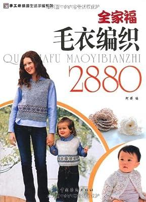全家福毛衣编织2880.pdf
