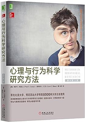 心理与行为科学研究方法.pdf