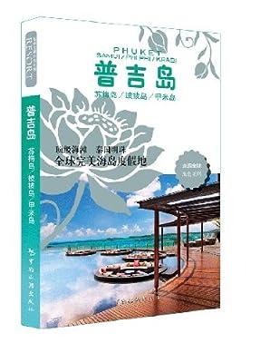 走遍全球海岛系列:普吉岛.pdf