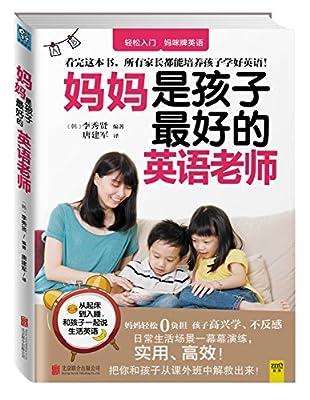 妈妈是孩子最好的英语老师.pdf