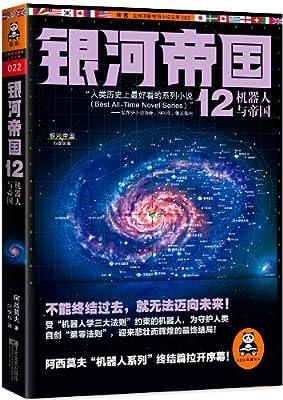 银河帝国12:机器人与帝国.pdf