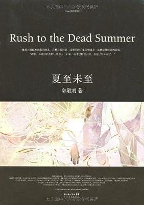 夏至未至.pdf