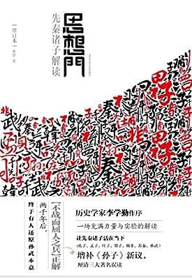 思想门.pdf