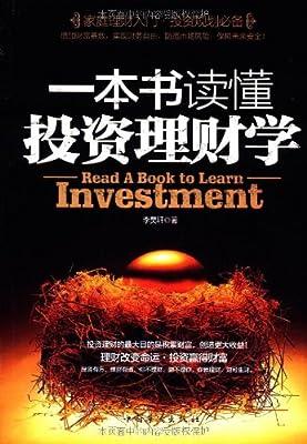 一本书读懂投资理财学.pdf