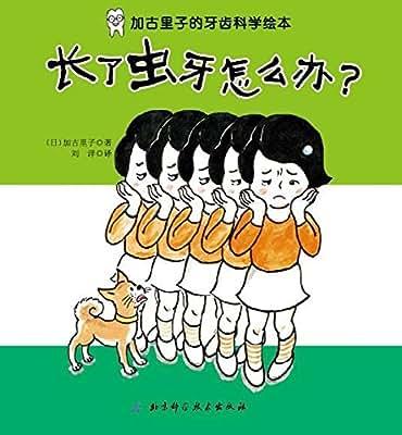 长了虫牙怎么办/加古里子的牙齿科学绘本.pdf