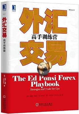 外汇交易:高手训练营.pdf
