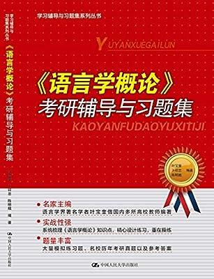 语言学概论考研辅导与习题集/学习辅导与习题集系列.pdf