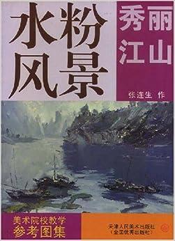 《水粉风景 秀丽江山》 张连生【摘要 书评 试读】图书
