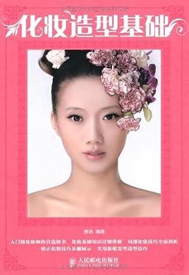 化妆造型基础.pdf