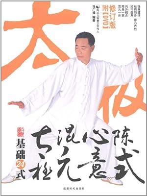 陈式心意混元太极基础24式.pdf