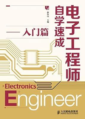 电子工程师自学速成——入门篇.pdf