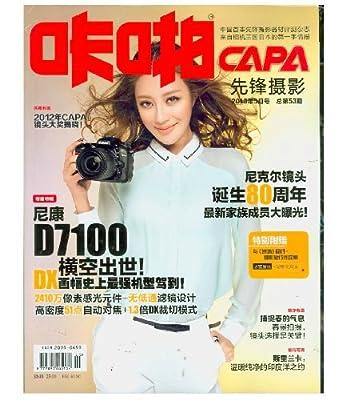 咔啪先锋摄影杂志.pdf