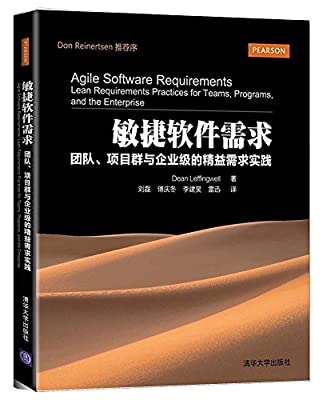 敏捷软件需求.pdf