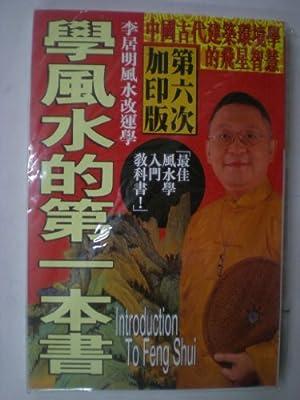 李居明名著 学风水的第一本书 入门风水书籍 香港原版.pdf