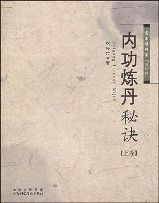 内功炼丹秘诀.pdf