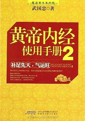 黄帝内经使用手册2.pdf