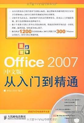 Office 2007中文版从入门到精通.pdf