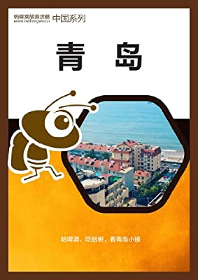 蚂蜂窝旅游攻略:青岛.pdf