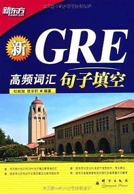 新东方•新GRE高频词汇:句子填空.pdf