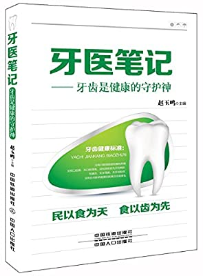 牙医笔记:牙齿是健康的守护神.pdf