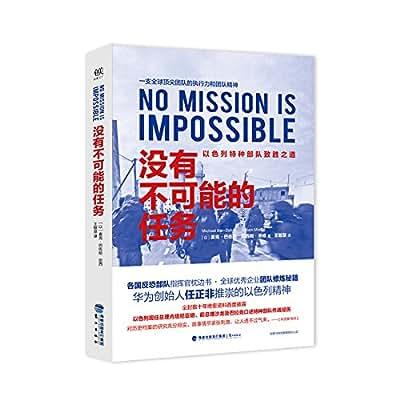 没有不可能的任务:以色列特种部队致胜之道.pdf