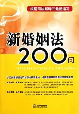 新婚姻法200问.pdf