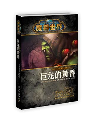 魔兽世界•萨尔:巨龙的黄昏.pdf