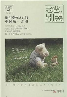 真情树3:老爸,别哭.pdf