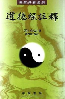 道德经注释/道教典籍选刊.pdf