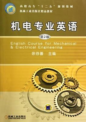 机电专业英语(第2版)